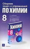 Сборник задач и упражнений по химии. 8 класс
