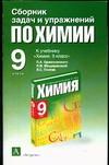 Сборник задач и упражнений по химии. 9 класс