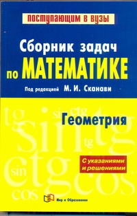 Сборник задач по математике (с указаниями и решениями). В 2 кн. Кн. 2.  Геометри