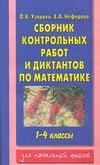 Сборник контрольных работ и диктантов по математике для начальной школы. 1-4 кла