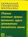 Сборник основныx правил школьного курса грамматики английского языка