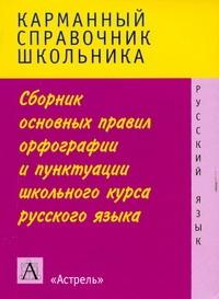 Сборник основных правил орфографии и пунктуации школьного курса русского языка