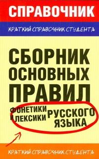Сборник основных правил фонетики и лексики  русского языка