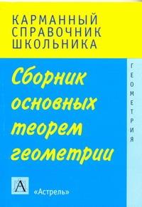 Сборник основных теорем  геометрии