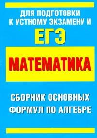 ЕГЭ Математика. Сборник основных формул по алгебре