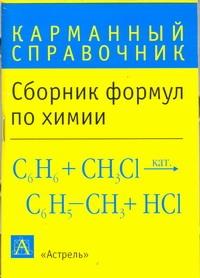 Сборник формул по химии
