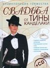 Свадьба от Тины Канделаки.Энциклопедия торжества+CD