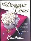 Свадьба. В 2 кн. Кн.2