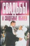 Свадьбы и свадебные юбилеи