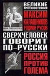 Сверхчеловек говорит по-русски