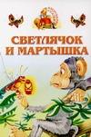 Светлячок и мартышка