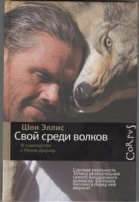 Свой среди волков