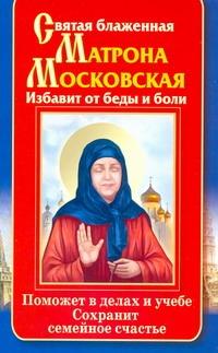 Святая блаженная  Матрона Московская. Избавит от беды и боли. Поможет в делах и