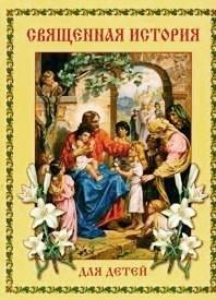 Священная история для детей