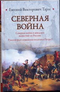 Северная война. Северная война и шведское нашествие на Россию. Русский флот и в