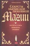 Секреты цыганской любовной магии