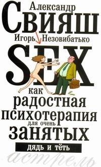 Секс как радостная психотерапия для очень занятых дядь и тёть