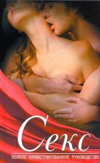 Секс.Полное иллюстрированное руководство