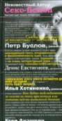 СЕКС-fiction: Краткий курс теории литературы