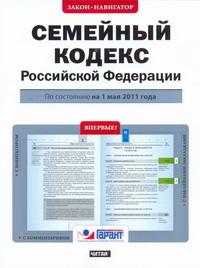 Семейный кодекс Российской Федерации. По состоянию на 1 мая  2011 года