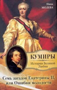 Семь загадок Екатерины II, или Ошибка молодости