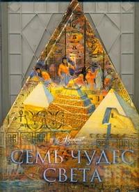 Семь чудес света (треугольник)