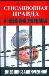 Сенсационная правда о женских тюрьмах в России