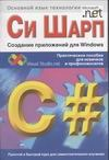 Си Шарп. Создание приложений для Windows