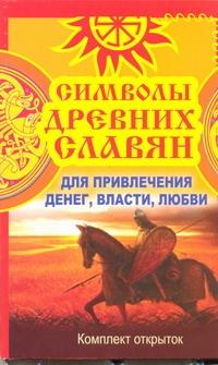 Символы древних славян для привлечения денег, власти, любви