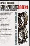 Синхропсихология, или Карта наших возможностей