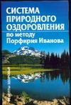 Система природного оздоровления по методу Порфирия Иванова