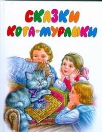 Сказки Кота -Мурлыки