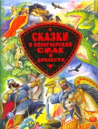 Сказки о богатырской силе и доблести