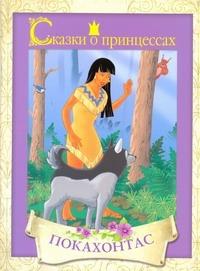 Сказки о принцессах. Покахонтас