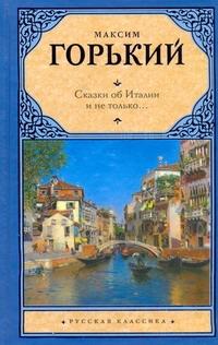 Сказки об Италии и не только...