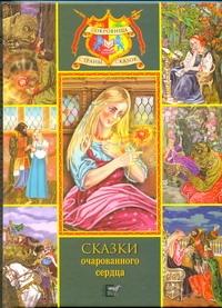Сказки очарованного сердца. Аленький цветочек; Зоренька