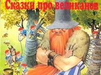 Сказки про великанов