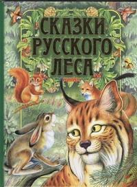 Сказки русского леса