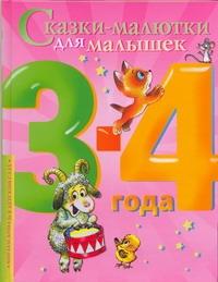 Сказки-малютки для малышек