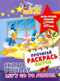 Скоро в школу. Let's go to school. Англо-русский словарик с героями Disney