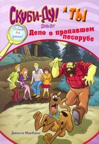 Скуби-Ду и ты: Скуби-Ду и ты: дело о пропавшем лесорубе