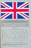 Словарный состав английского языка делового общения. Спецкурс