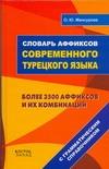 Словарь аффиксов современного турецкого языка