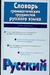 Словарь грамматических трудностей русского языка