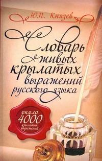 Словарь живых крылатых выражений русского языка