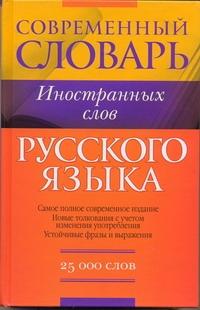 Словарь иностранных