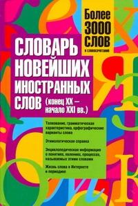 Словарь новейших иностранных слов (конец XX- начало XXI вв.)