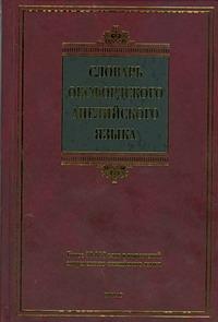 Словарь оксфордского английского языка