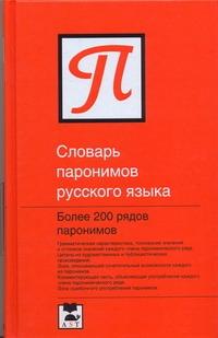 Словарь паронимов русского языка