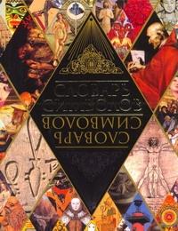 Словарь символов